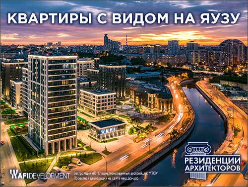 ЖК «Резиденции Архитекторов» Панорамные виды на Яузу.
